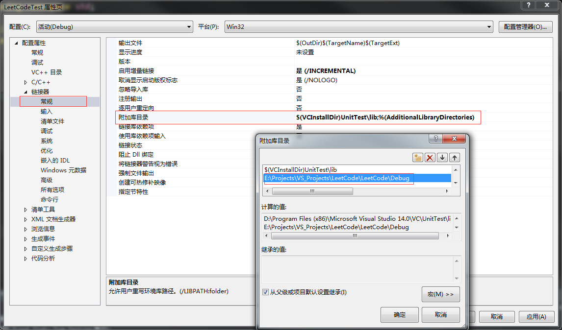Visual Studio 2015 C++ 单元测试方法