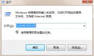 Linux文件共享服务samba搭建